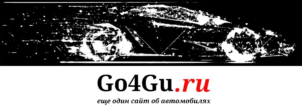 Go4Gu.ru сайт об автомобилях