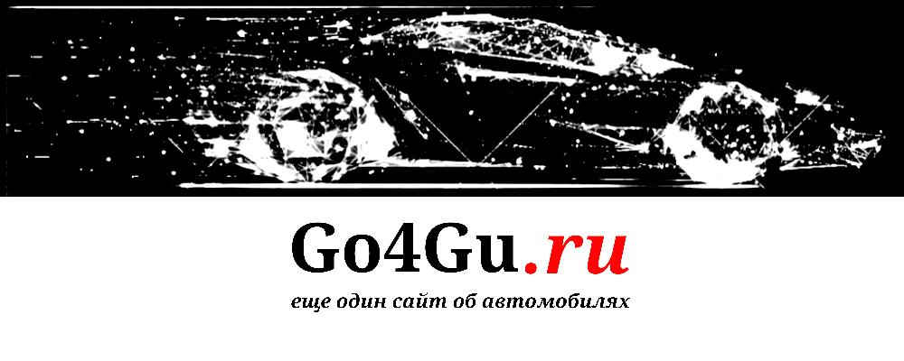 go4gu.ru авто своими руками