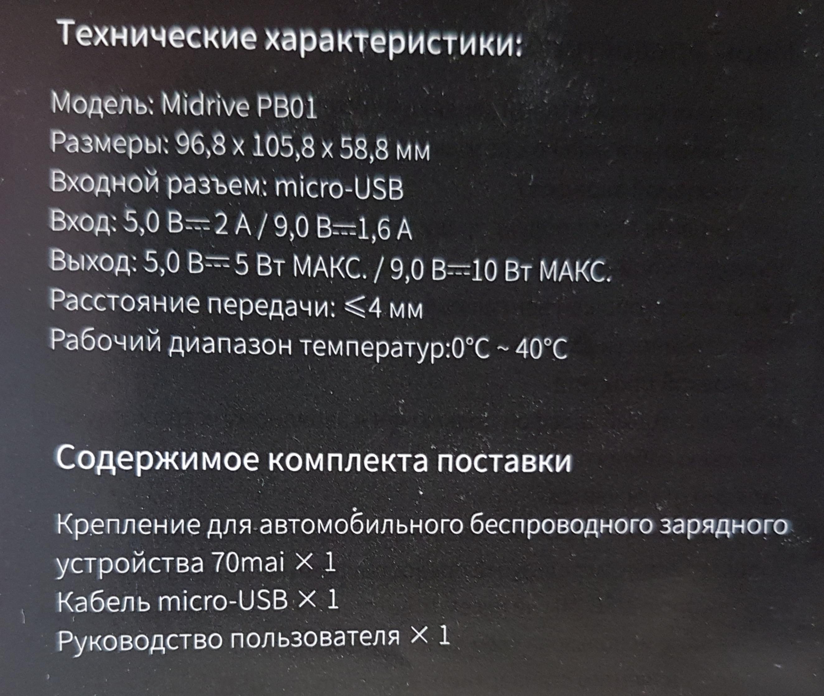 Характеристики Xiaomi Midrive 70mai PB01