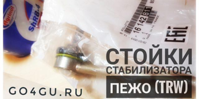 Стойка стабилизатора Пежо Ситроен TRW