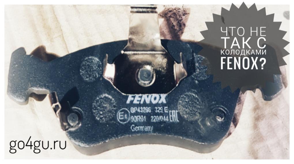 колодки fenox отзывы