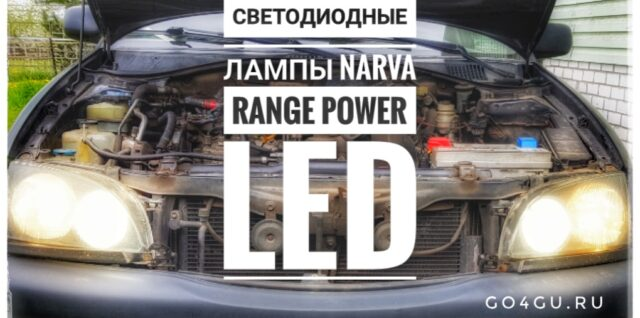 Narva Range Power