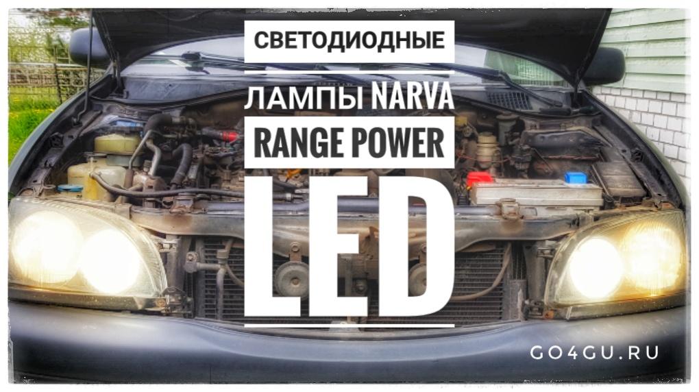 Narva Range Power